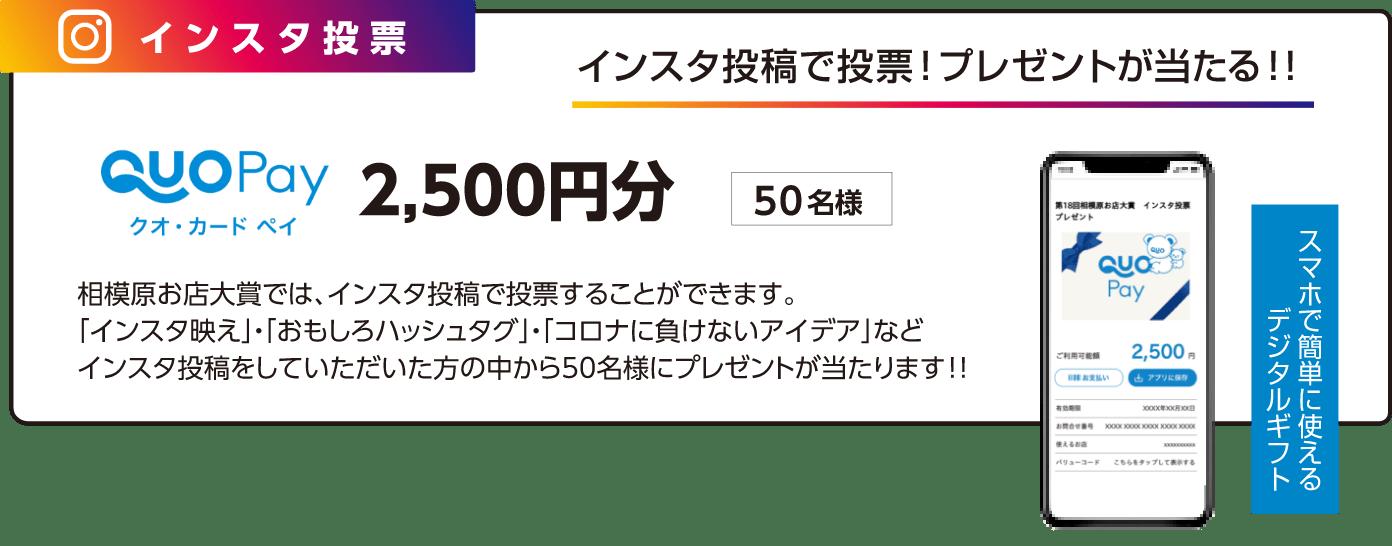 インスタ投稿大賞