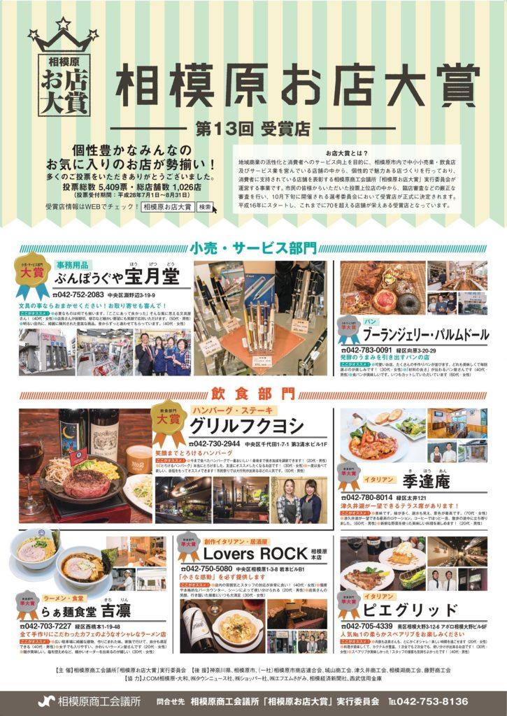 平成28年度相模原お店大賞受賞店
