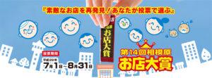 お店大賞2017FBTOP用1スマホ